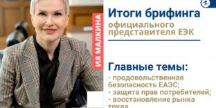 Брифинг официального представителя ЕЭК Ии Малкиной 20 октября 2021 года